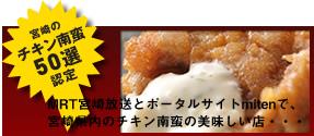 宮崎の50選 チキン南蛮