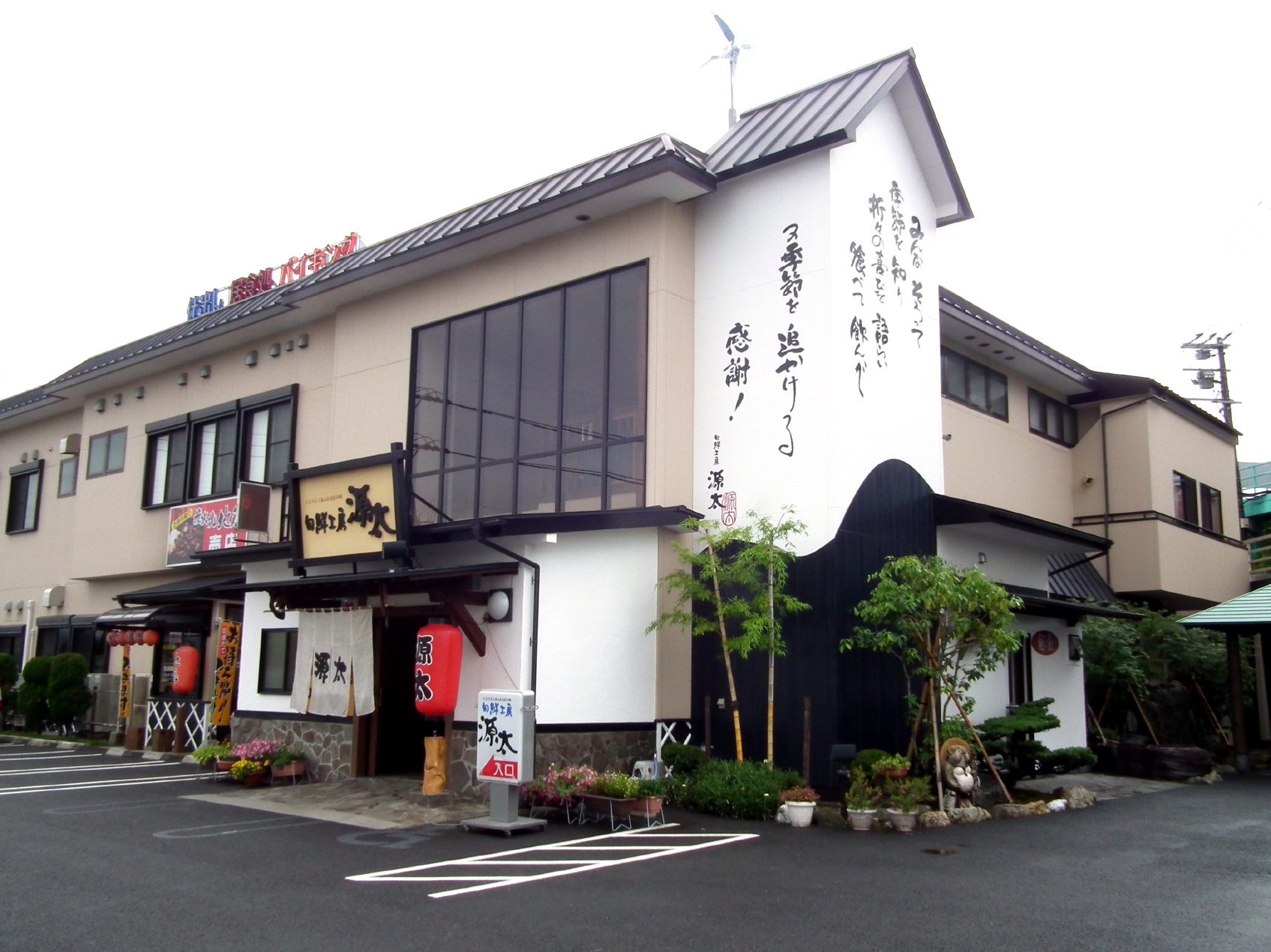 源太 本店(外観)